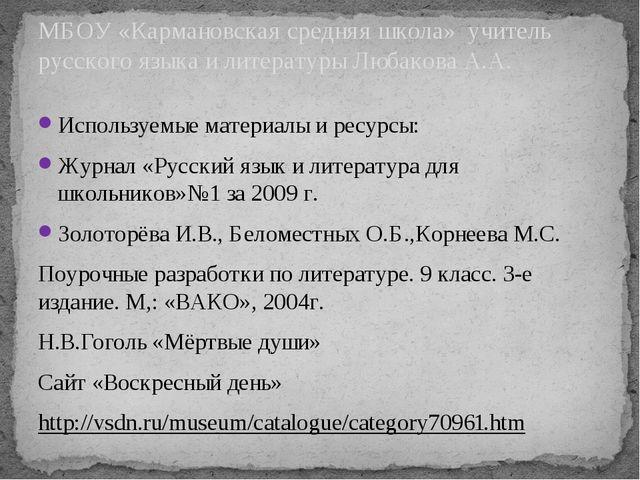 Используемые материалы и ресурсы: Журнал «Русский язык и литература для школь...