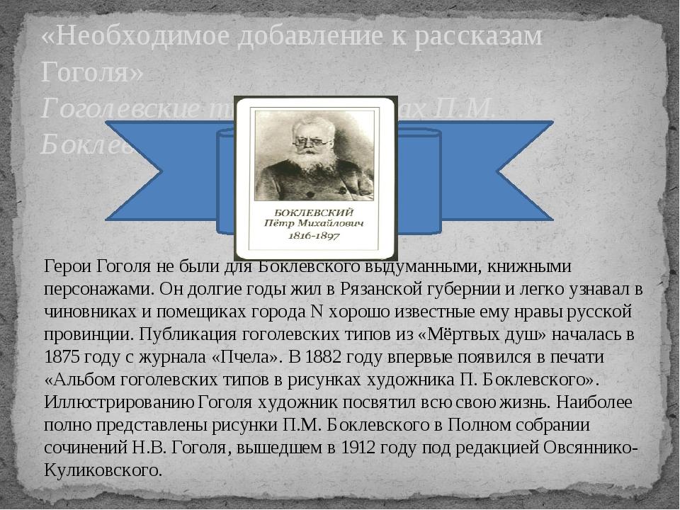 «Необходимое добавление к рассказам Гоголя» Гоголевские типы в рисунках П.М....
