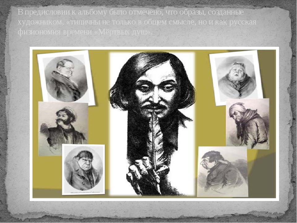 В предисловии к альбому было отмечено, что образы, созданные художником, «тип...