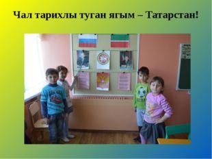 Чал тарихлы туган ягым – Татарстан!