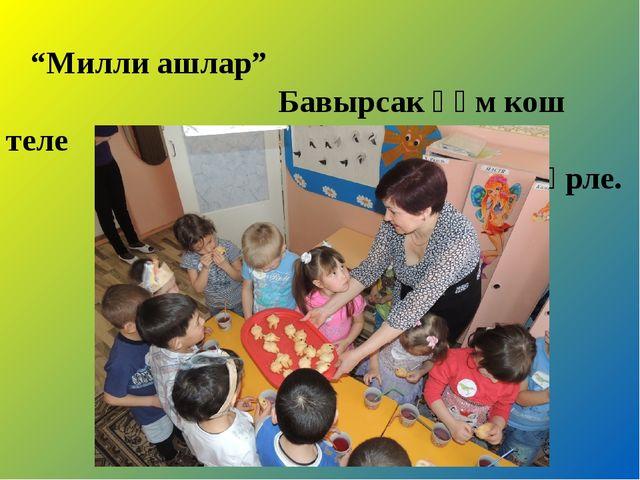 """""""Милли ашлар"""" Бавырсак һәм кош теле Ризыклар төрле-төрле."""