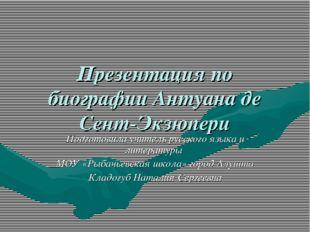 Презентация по биографии Антуана де Сент-Экзюпери Подготовила учитель русско