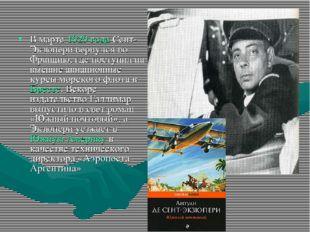 В марте1929 годаСент-Экзюпери вернулся во Францию, где поступил на высшие а