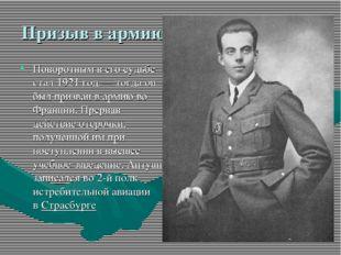 Призыв в армию Поворотным в его судьбе стал1921 год— тогда он был призван в