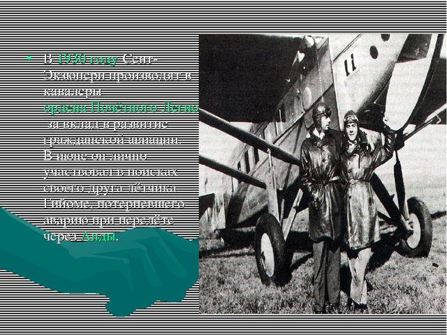 В1930 годуСент-Экзюпери производят в кавалерыордена Почётного Легионаза в...