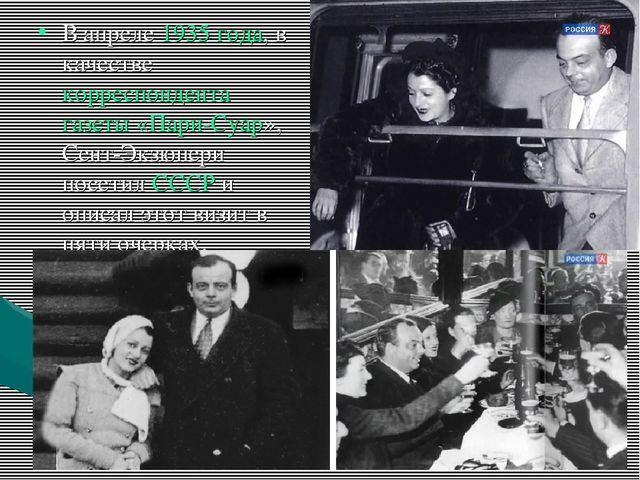В апреле1935 года, в качествекорреспондентагазеты «Пари-Суар», Сент-Экзюпе...