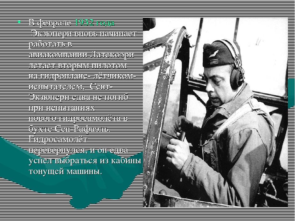 В феврале1932 годаЭкзюпери вновь начинает работать в авиакомпанииЛатекоэри...
