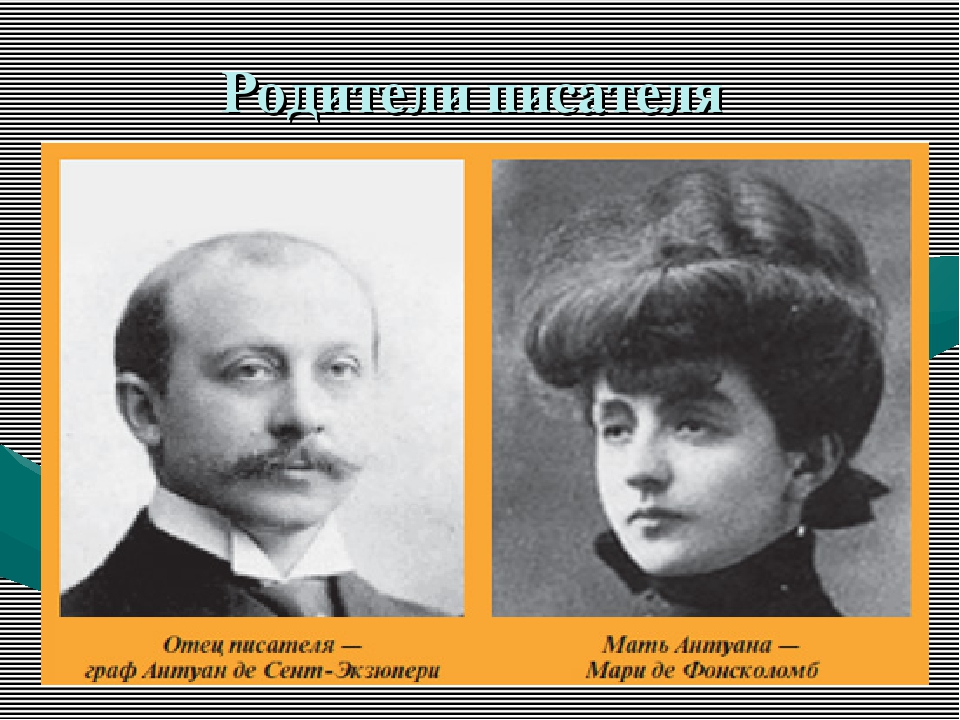 Родители писателя графа Жана-Марка Сент-Экзюпери (1863-1904), который был стр...