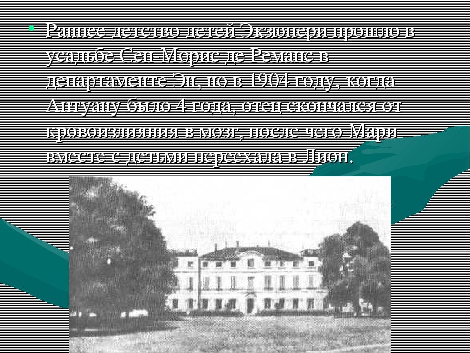 Раннее детство детей Экзюпери прошло в усадьбе Сен-Морис де Реманс в департам...