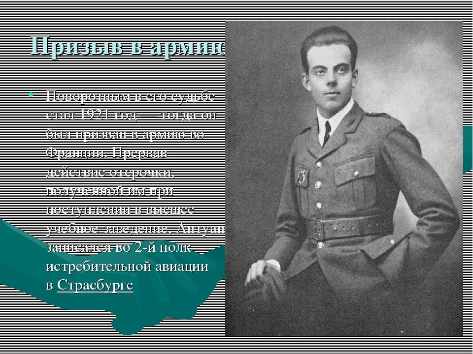 Призыв в армию Поворотным в его судьбе стал1921 год— тогда он был призван в...