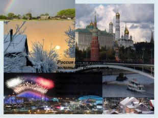 Россия моя – купола золотые… Россия моя – удивительный край Россия моя – неб