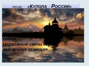 песня «КУПОЛА РОССИИ» Икона.., под нею - старушка седая… Церковные свечи гор