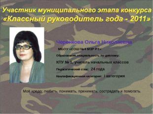 Черенкова Ольга Николаевна МБОУ «СОШ №4 МЗР РТ» Образование,специальность по
