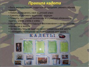 Быть верным России, гордиться её прошлым, уважать обычаи народа Любить и обе