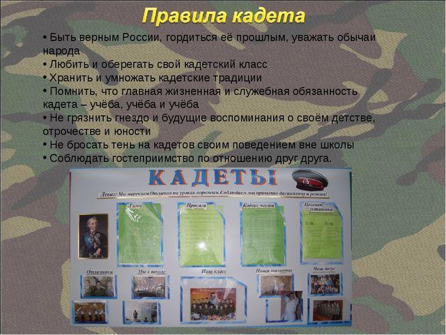 Быть верным России, гордиться её прошлым, уважать обычаи народа Любить и обе...
