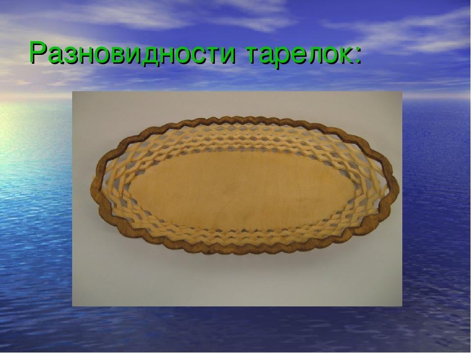 Разновидности тарелок: