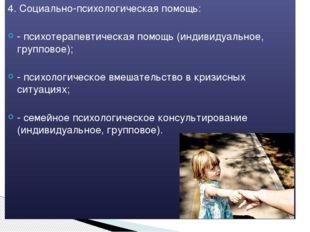 4. Социально-психологическая помощь: 4. Социально-психологическая помощь: &