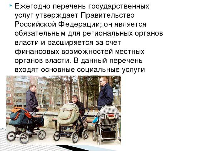 Ежегодно перечень государственных услуг утверждает Правительство Российской Ф...