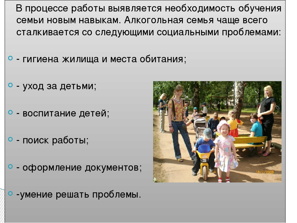В процессе работы выявляется необходимость обучения семьи новым навыкам. Алко...