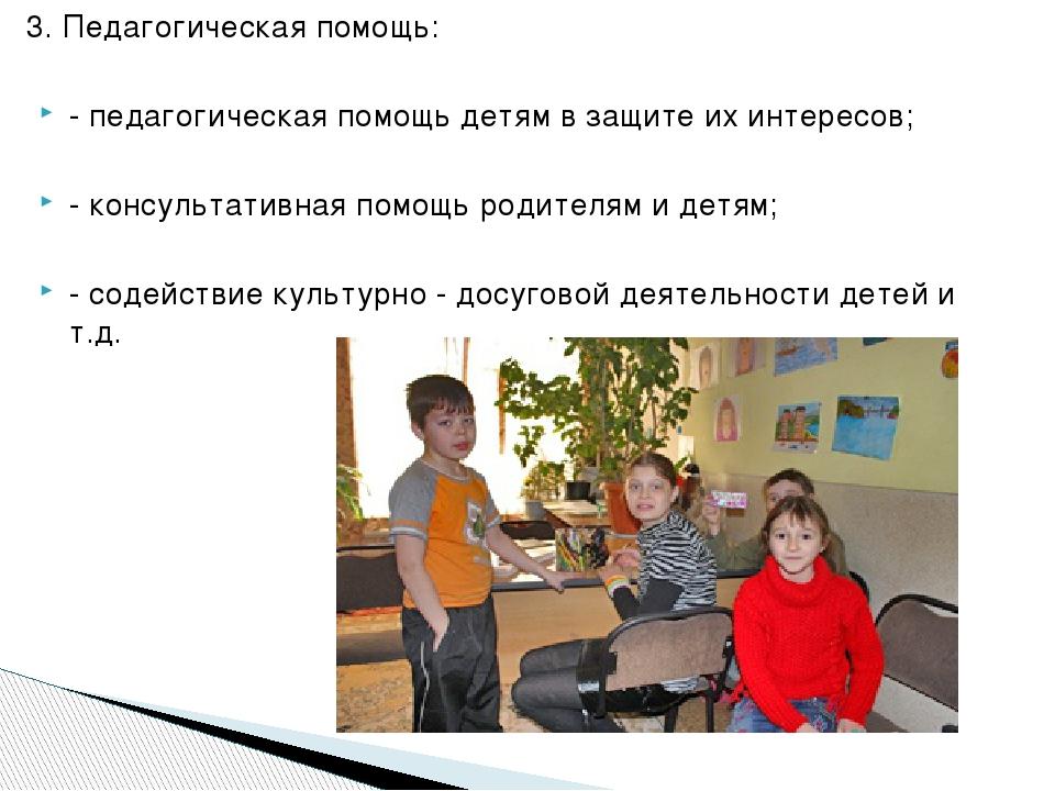 3. Педагогическая помощь: 3. Педагогическая помощь:  - педагогическа...