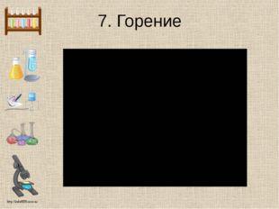 7. Горение http://linda6035.ucoz.ru/