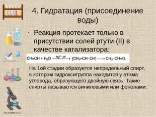 4. Гидратация (присоединение воды) Реакция протекает только в присутствии сол