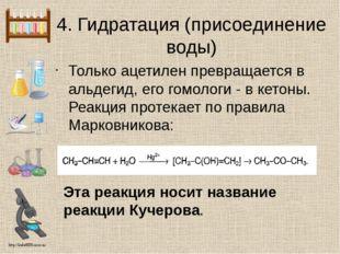 4. Гидратация (присоединение воды) Только ацетилен превращается в альдегид, е