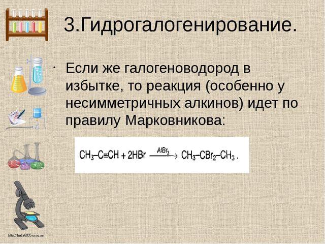 3.Гидрогалогенирование. Если же галогеноводород в избытке, то реакция (особен...