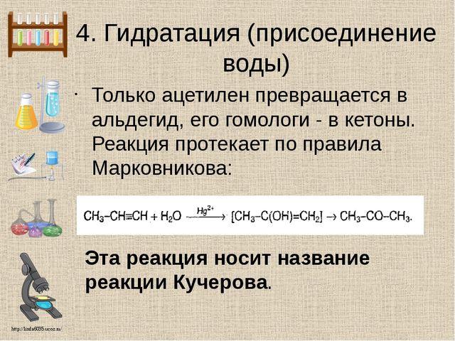 4. Гидратация (присоединение воды) Только ацетилен превращается в альдегид, е...