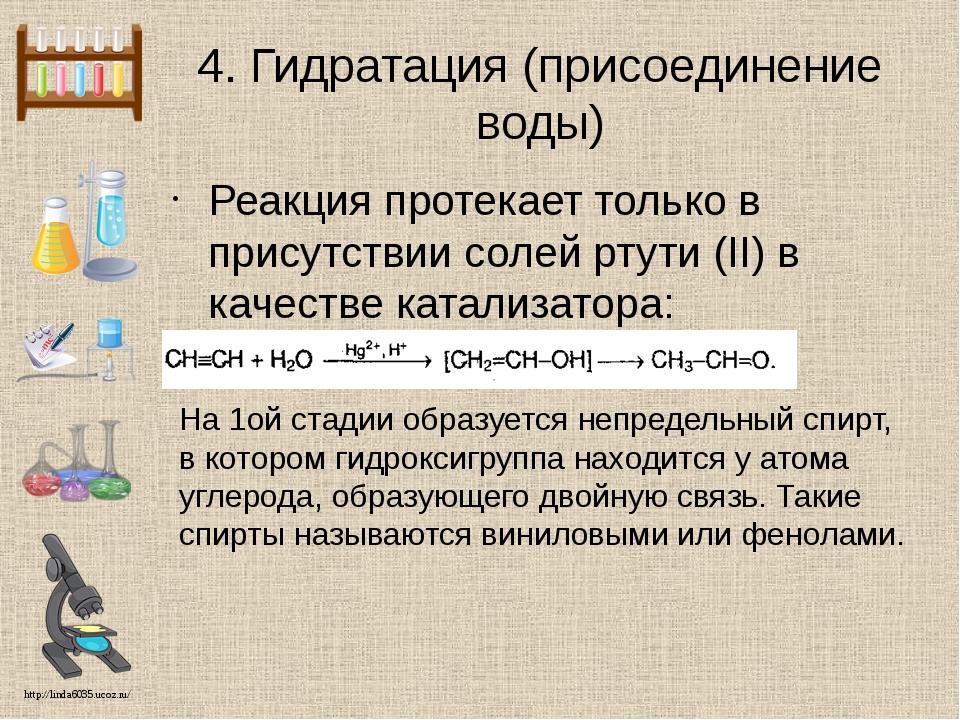 4. Гидратация (присоединение воды) Реакция протекает только в присутствии сол...