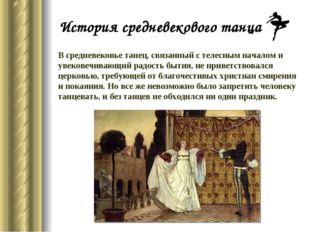 История средневекового танца В средневековье танец, связанный с телесным нача