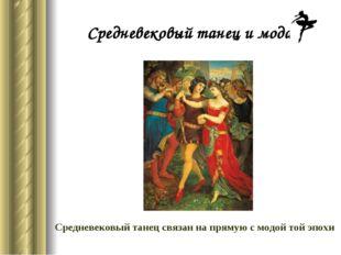 Средневековый танец и мода Средневековый танец связан на прямую с модой той э