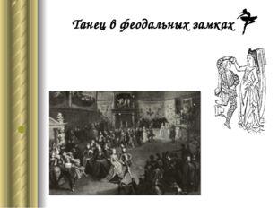 Танец в феодальных замках