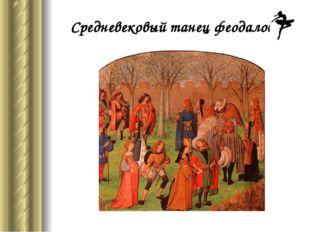 Средневековый танец феодалов