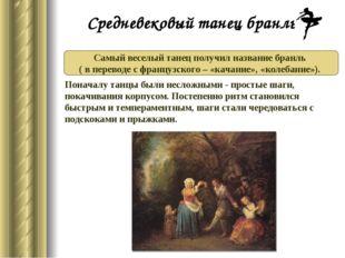 Средневековый танец бранль Самый веселый танец получил название бранль ( в пе