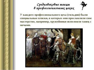 Средневековые танцы в профессиональных цехах У каждого профессионального цеха