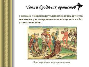 Танцы бродячих артистов Горожане любили выступления бродячих артистов, некото
