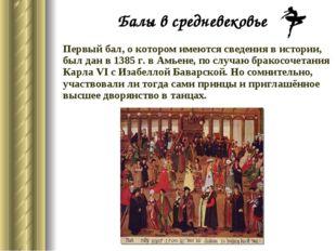 Балы в средневековье Первый бал, о котором имеются сведения в истории, был да