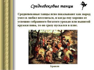 Средневековые танцы Средневековые танцы ясно показывают как народ умел и люби