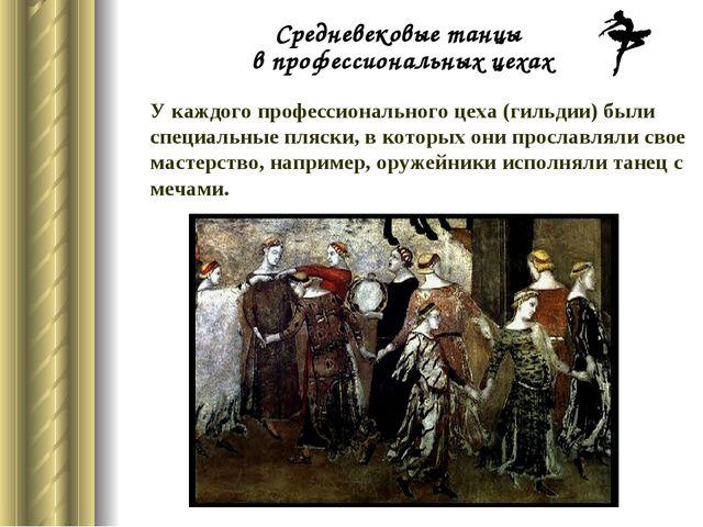 Средневековые танцы в профессиональных цехах У каждого профессионального цеха...