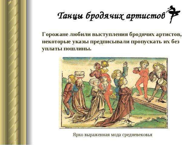 Танцы бродячих артистов Горожане любили выступления бродячих артистов, некото...