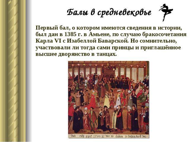 Балы в средневековье Первый бал, о котором имеются сведения в истории, был да...