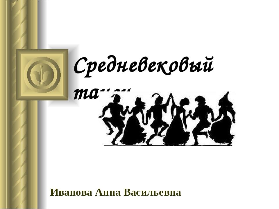 Средневековый танец Иванова Анна Васильевна