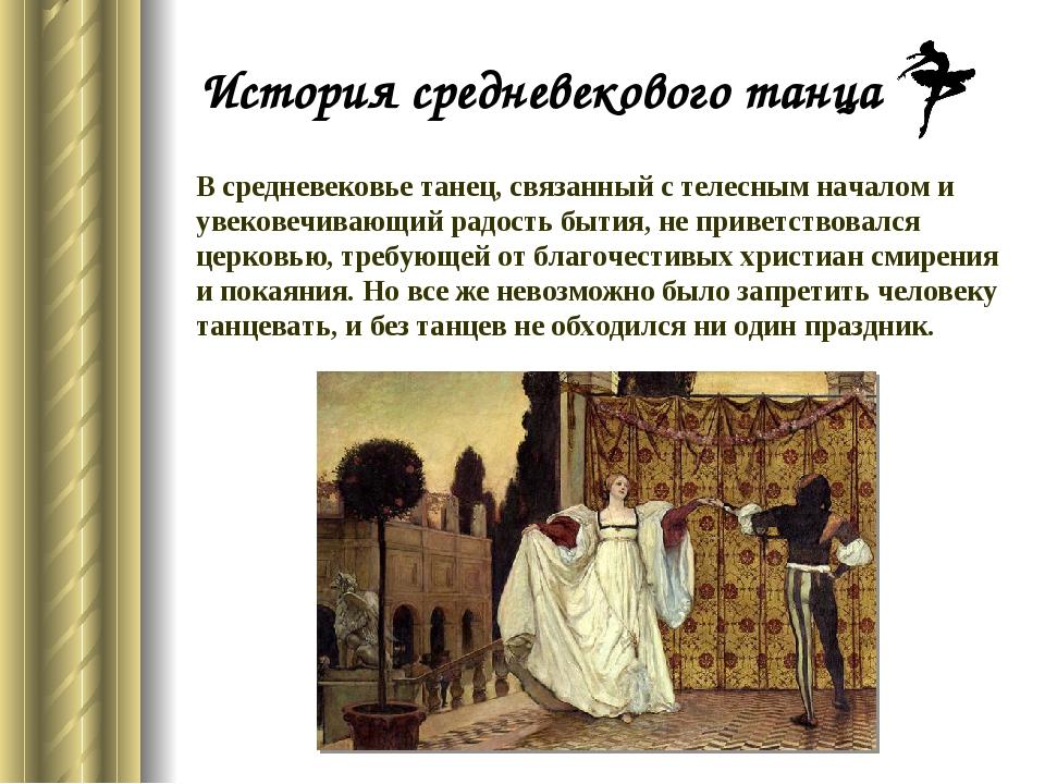 История средневекового танца В средневековье танец, связанный с телесным нача...