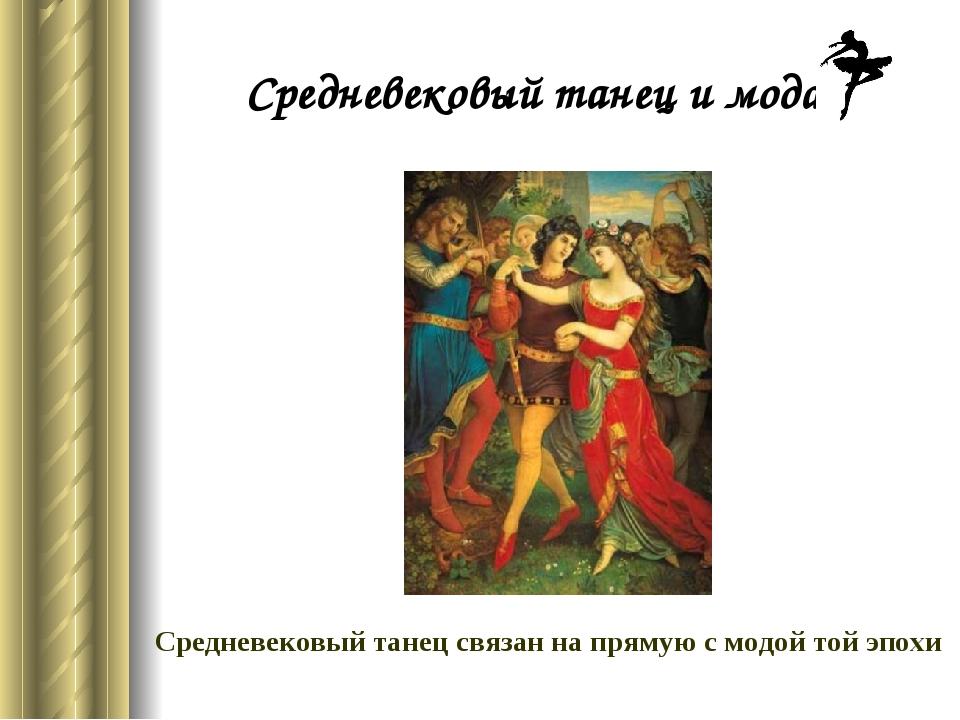 Средневековый танец и мода Средневековый танец связан на прямую с модой той э...