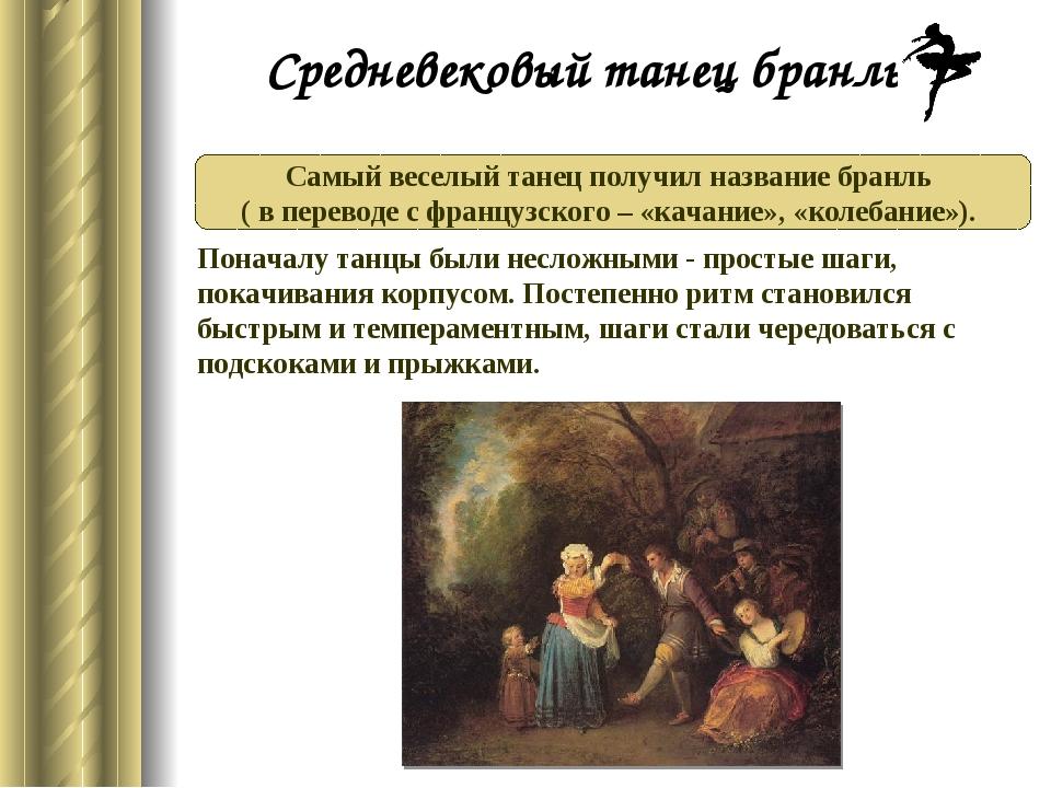 Средневековый танец бранль Самый веселый танец получил название бранль ( в пе...