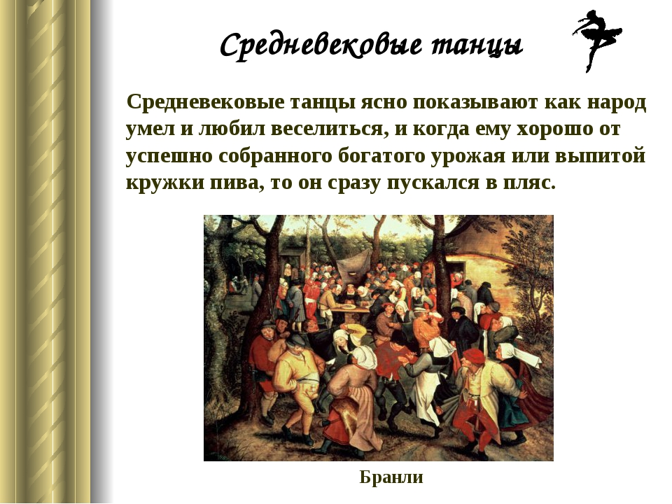 Средневековые танцы Средневековые танцы ясно показывают как народ умел и люби...