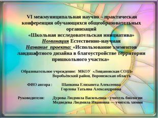 VI межмуниципальная научно – практическая конференция обучающихся общеобразо