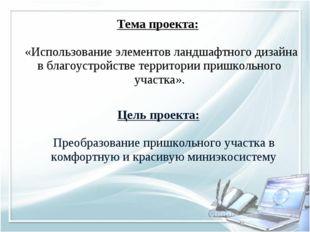 Тема проекта: «Использование элементов ландшафтного дизайна в благоустройств