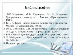 Библиография 1. В.В.Вакуленко, М.Ф. Труевцева, Вл. В. Вакуленко Декоративное